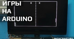 игры на arduino