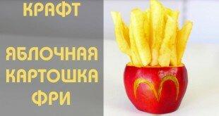 яблочный крафт