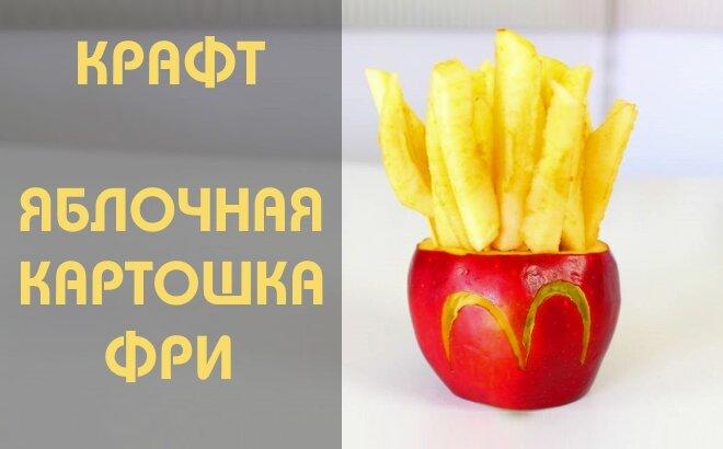 Крафт яблочная картошка-фри