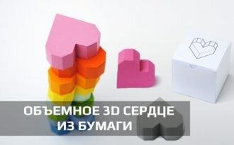 объемное 3D сердце из бумаги
