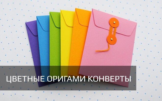 красивые оригами конверты