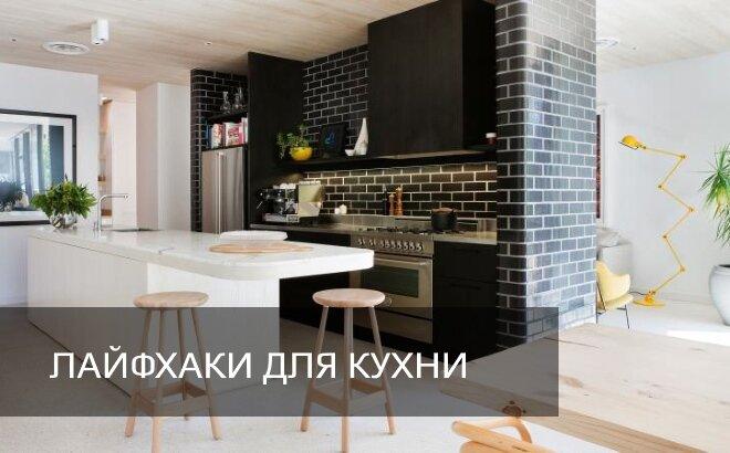 Лайфхаки для кухни: 15 полезных идей