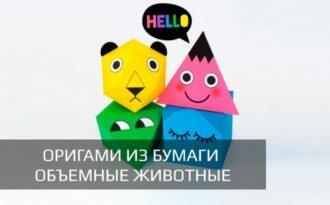 оригами из бумаги объемные животные