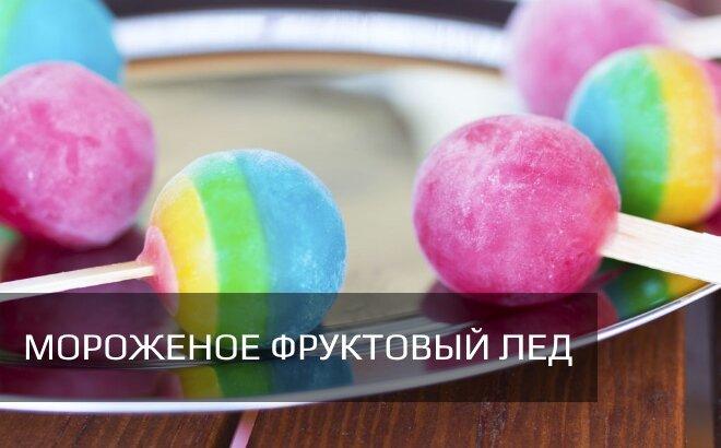 Мороженое фруктовый лед в виде шариков