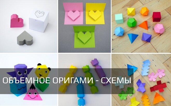 Оригами схемы для сборки объемных поделок