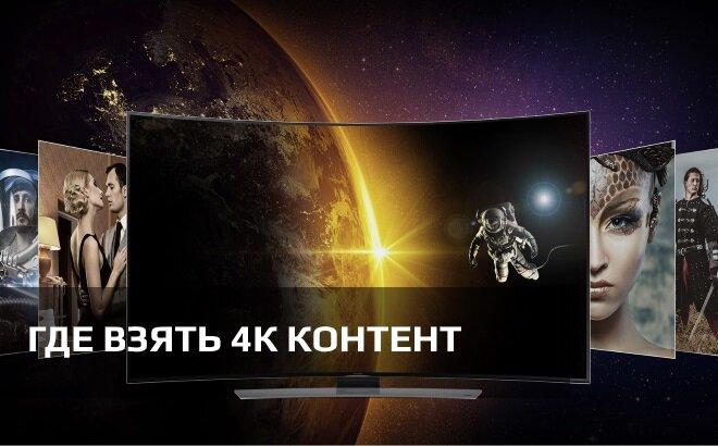 Где взять 4К контент для Ultra HD TV