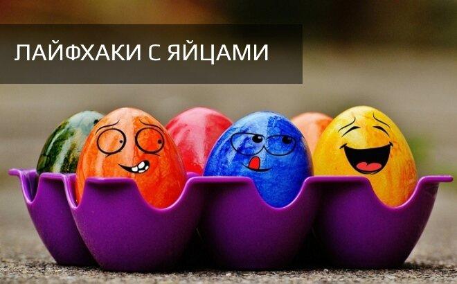 Лайфхаки с яйцами, полезные советы и хитрости