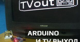 Arduino и TV выход