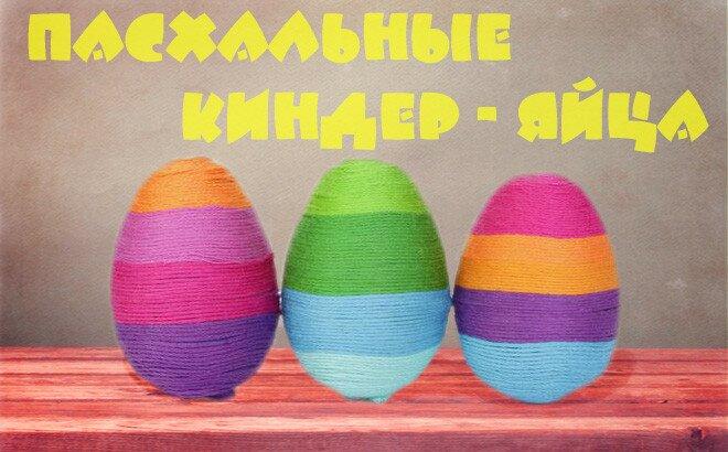 Пасхальные яйца из киндер сюрприза