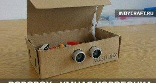 Arduino проект умная коробочка