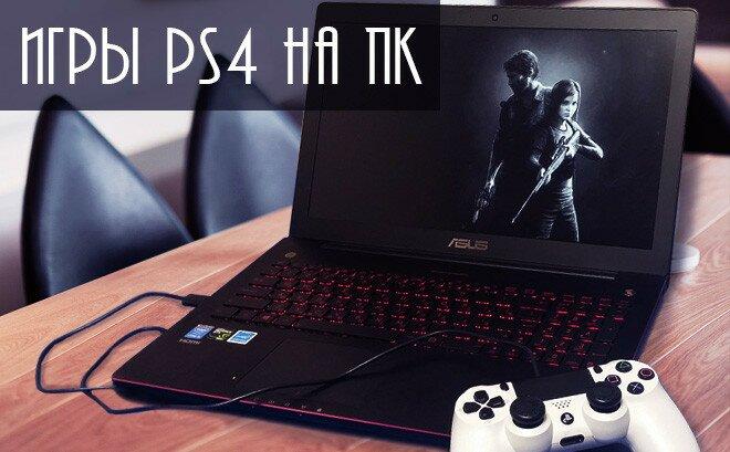 Как подключить PS4 к ПК