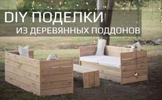 diy поделки из деревянных поддонов