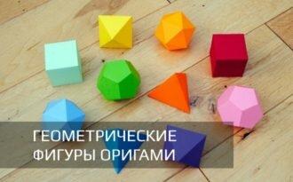 Геометрические фигуры оригами